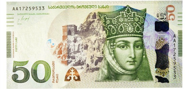 On The Front Is Queen Tamar Who Ruled Country From 1184 To 1213 A Period Known As Georgian Golden Age Note Has Holographic Stripe And